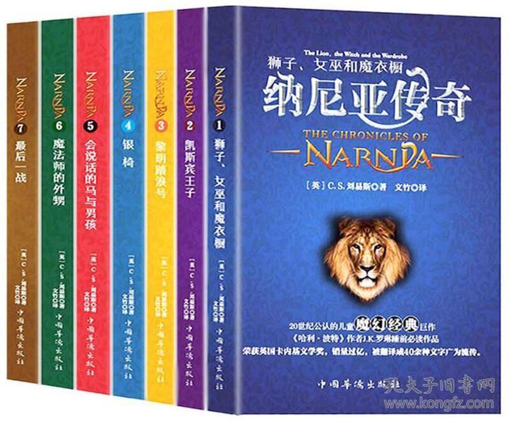 纳尼亚传奇-(全七册)