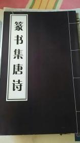 篆书集唐诗