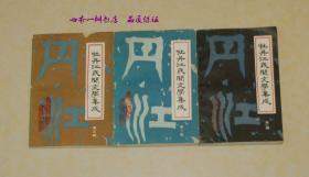 牡丹江民间文学集成(第一~第三辑//全3册)