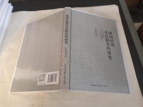 两周时期采邑制度的演变【精装】