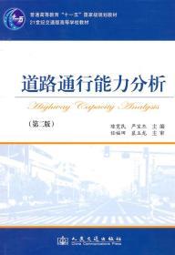 """现货~道路通行能力分析(第2版)/普通高等教育""""十一五""""国家级规划教材·21世纪交通版高等学校教材"""
