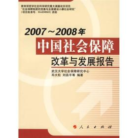 中国社会保障改革与发展报告(2007-2008年)