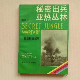 秘密出兵亚热丛林:援越抗美纪事(新中国纪实丛书)