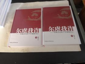 尔虞我诈-中国古代四千年谍海风云-(上下)精装