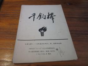 天津大学文革时期批判材料:《千钧棒》
