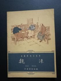 中国历史小丛书 魏源