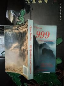 CHINA TOURISM-999 QUESTIONS AND ANSUERS