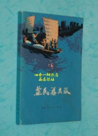盐民游击队(文革抗日题材长篇)