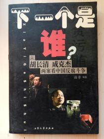 下一个是谁?:从胡长清 成克清两案看中国反腐斗争