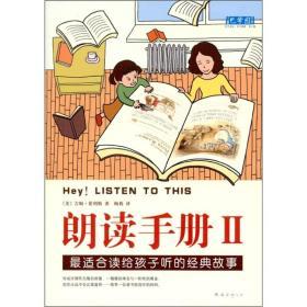朗读手册:最适合读给孩子听的经典故事:II