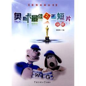 影视动画丛书:奥斯卡最佳动画短片分析