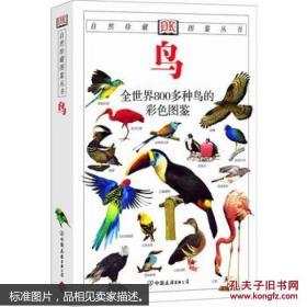 自然珍藏图鉴丛书:【 鸟 全世界800多种鸟的彩色图鉴】