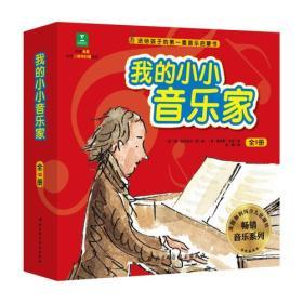 我的小小音乐家(全九册)