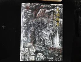 天顺拍卖 2014春季艺术品拍卖会(第二期)