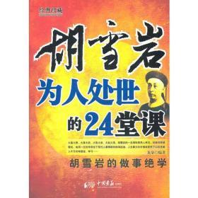 胡雪岩为人处世的24堂课(第2版)