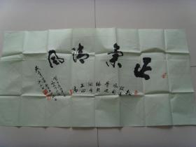 冯如道(冯雨):书法:风清气正