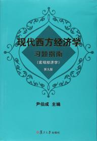 现代西方经济学习题指南(宏观经济学 第9版)