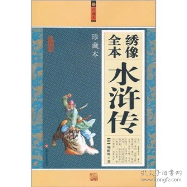 绣像全本水浒传(珍藏本)