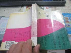新纪元中华诗词艺术书库(第四辑第八卷):图龙集