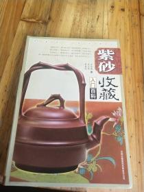 紫砂收藏入门百科