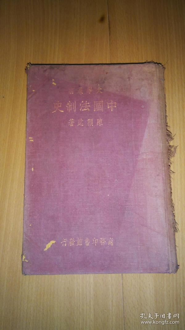 大学丛书:中国法制史