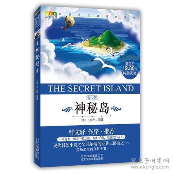 最新语文课标必读书--神秘岛 青少版