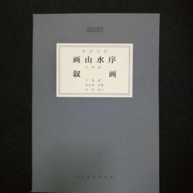 人美文库:画山水序 叙画(标点注译)