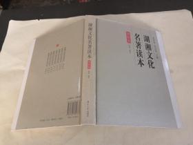 湖湘文化名著读本(佛教卷)精装
