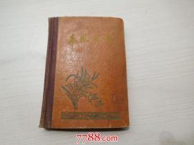 东风日记 编号南171 120页精装日记32开19592