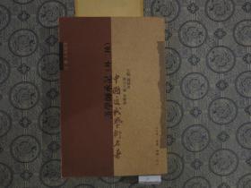 中国近代学术名著 汉学师承记(外两种)