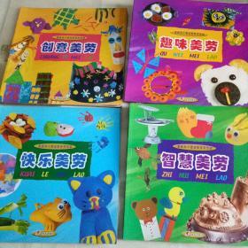 童话派儿童益智美劳学校:智慧美劳 、创意美劳、趣味美劳、快乐美劳一套四册;(拼音本)