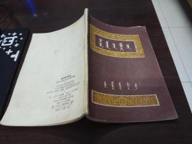蒙古民间故事【蒙文】1959年一版一印