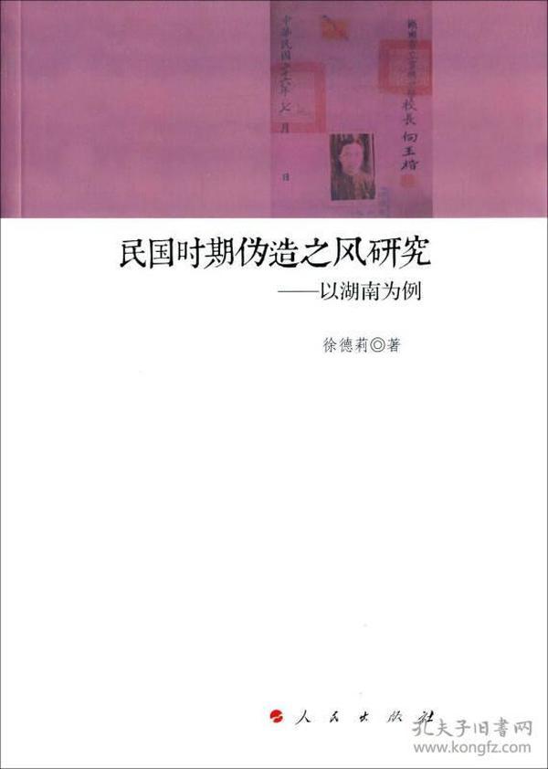 民国时期伪造之风研究 以湖南为例