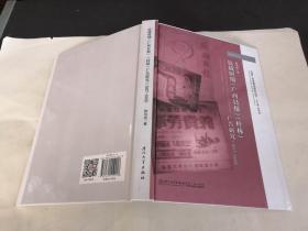 抗战时期 广西日报 (桂林)广告研究(1937-1945) 精装