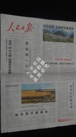 【报纸】人民日报  2012年10月14日【科学重建,舟曲明天更美好】【巴图巴根同志逝世】