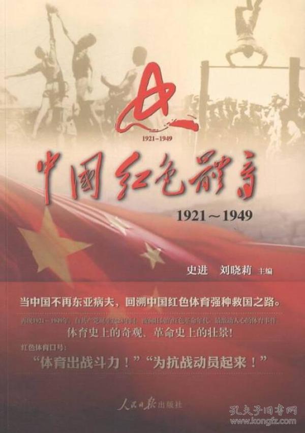 中国红色体育1921~1949