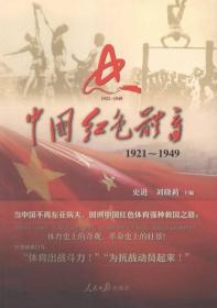 中国红色体育19211949
