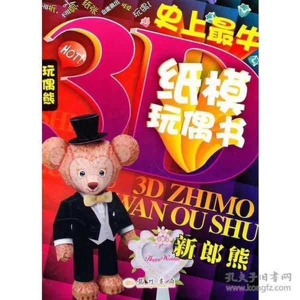 史上最牛3D纸模型玩偶书.新郎熊 儿童手工