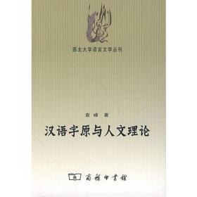 漢語字原與人文理論