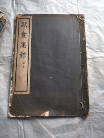 民国白纸线装本画册   默盦集锦(续集)
