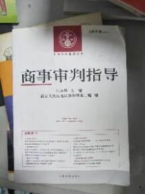 (正版现货~)商事审判指导-总第43辑(2016.4) 9787510918230