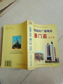 中国国际广播电台:部门志【第四集】