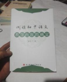 例谈初中语文_教学内容的确定
