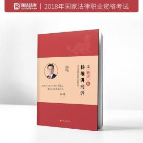 瑞达法考 2018国家法律职业资格考试 杨雄讲刑诉之精讲
