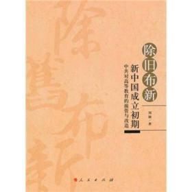 除旧布新:新中国成立初期中共对高等教育的接管与改造