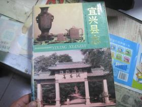 宜兴县志 (16开硬精装,1990年一版一印)