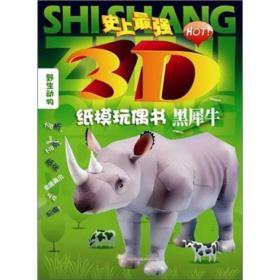 史上最牛3D纸膜玩偶书:黑犀牛