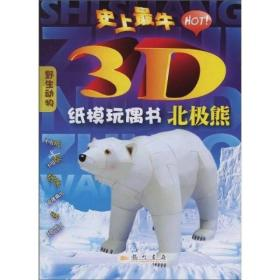 史上最牛3D纸膜玩偶书:北极熊