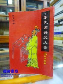 张天师符咒大全(上)古本珍藏  1998年一版一印仅5000册