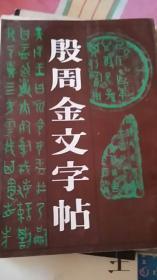 殷周金文字帖